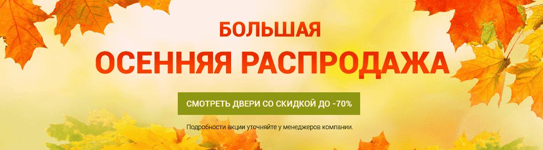 Гигант двери Екатеринбург - Осенняя распродажа