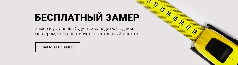 Гигант двери Барнаул - Бесплатный замер