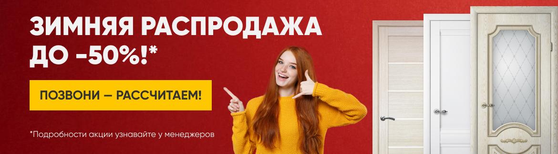 Гигант двери Екатеринбург - Зимняя распродажа