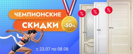 Чемпионские скидки до -50%!
