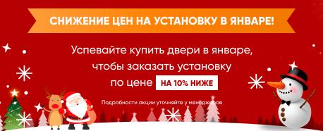 СНИЖАЕМ ЦЕНЫ НА УСТАНОВКУ НА 10% В ЯНВАРЕ!